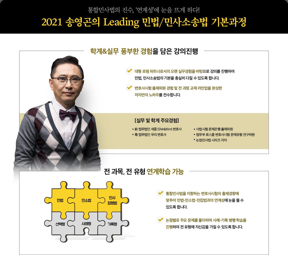 통합민사법의 진수, '연계성'에 눈을 뜨게 하다! 2021 송영곤의 Leading 민법/민사소송법 기본과정