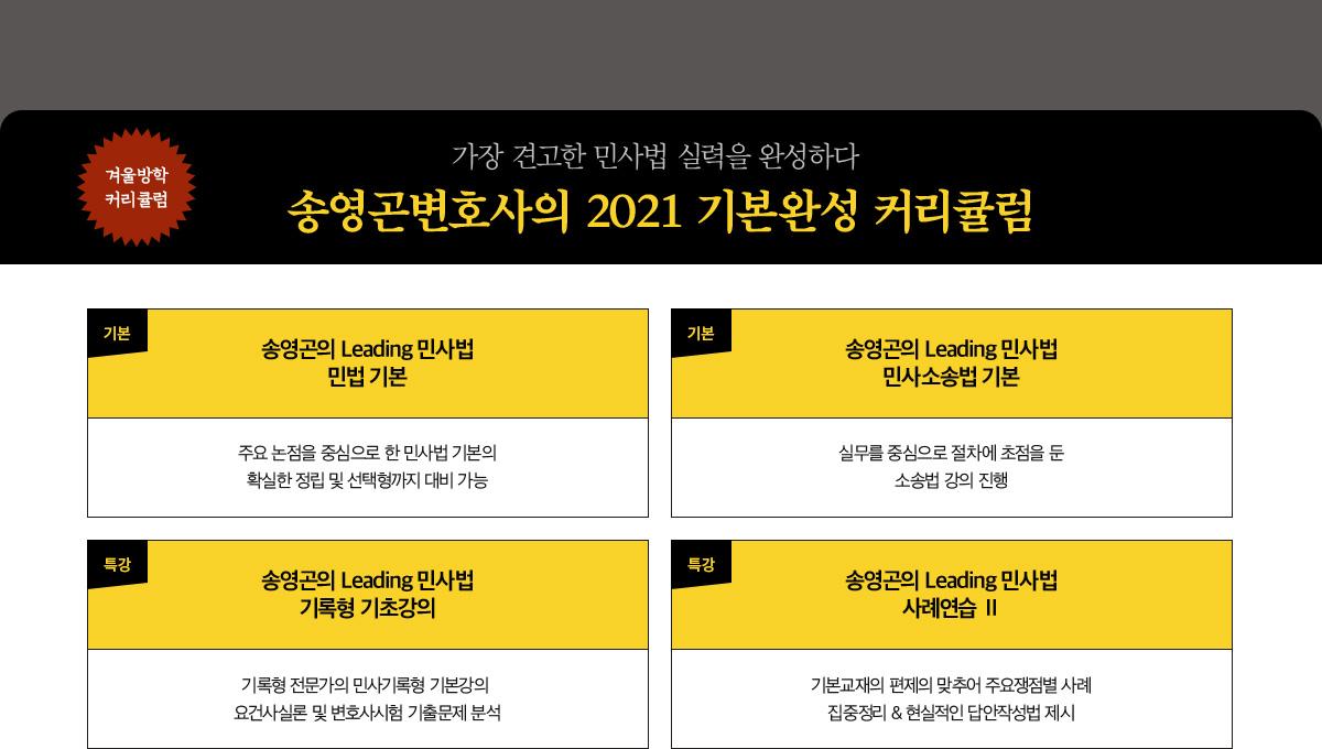 가장 견고한 민사법 실력을 완성하다 송영곤변호사의 2021 기본완성 커리큘럼