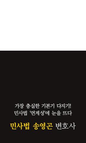 송영곤 변호사