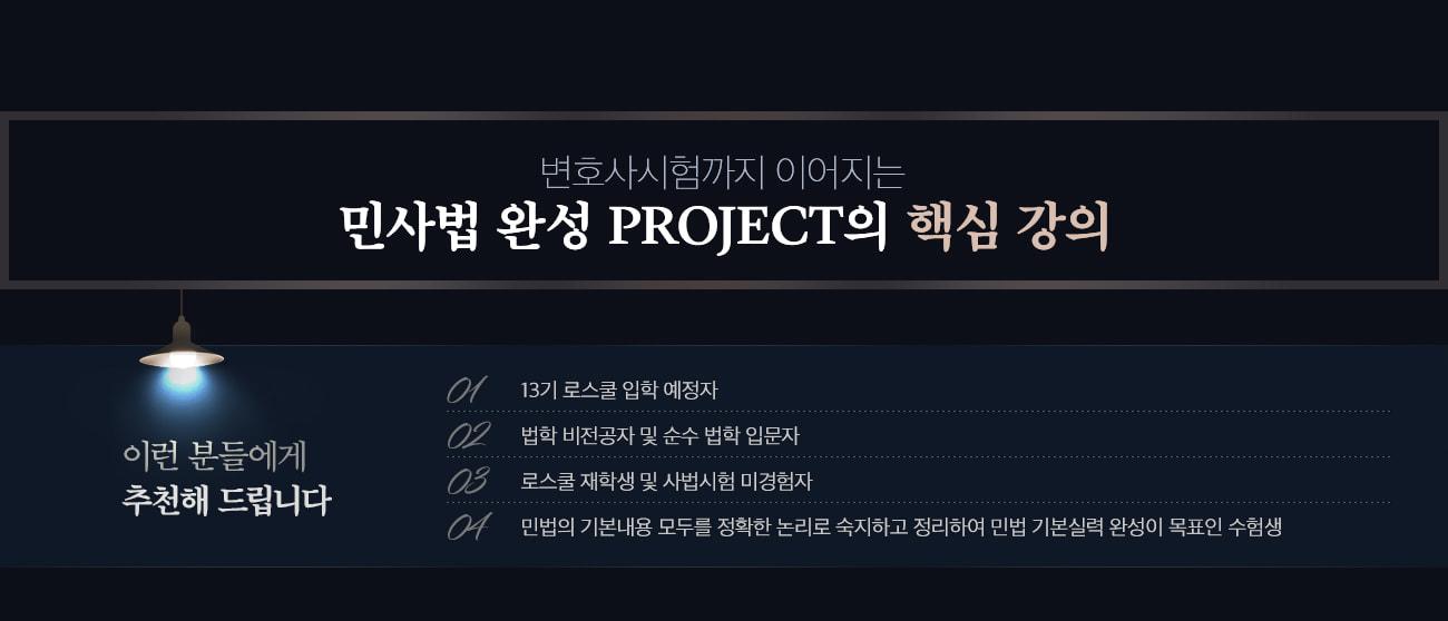 민사법 완성 Project의 핵심 강의