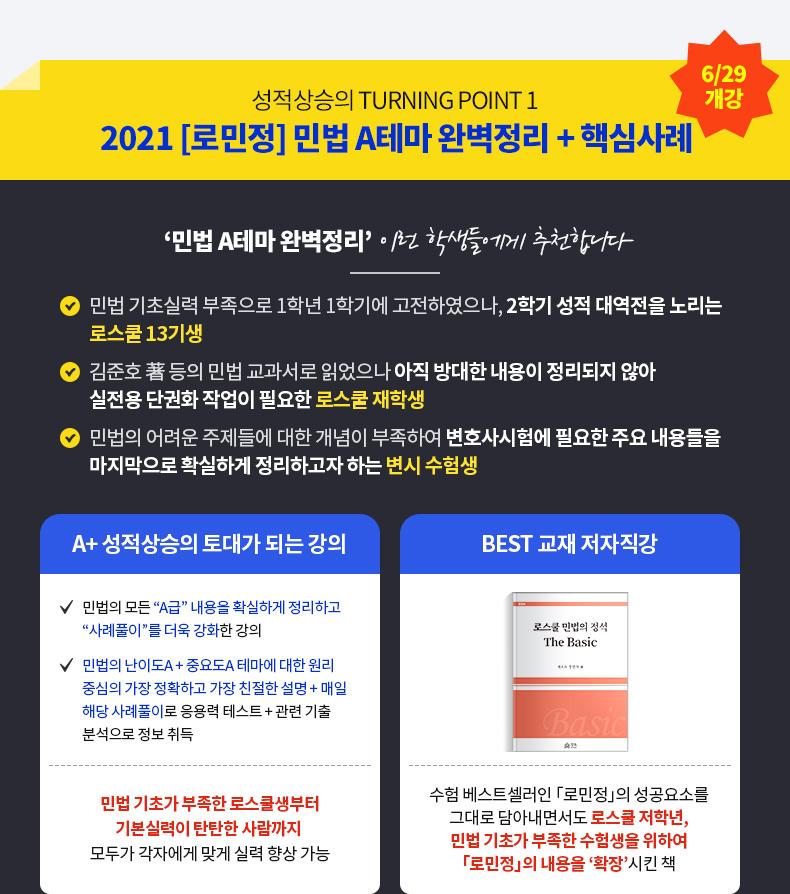 2021 [로민정] 민법 A테마 완벽정리 + 핵심사례