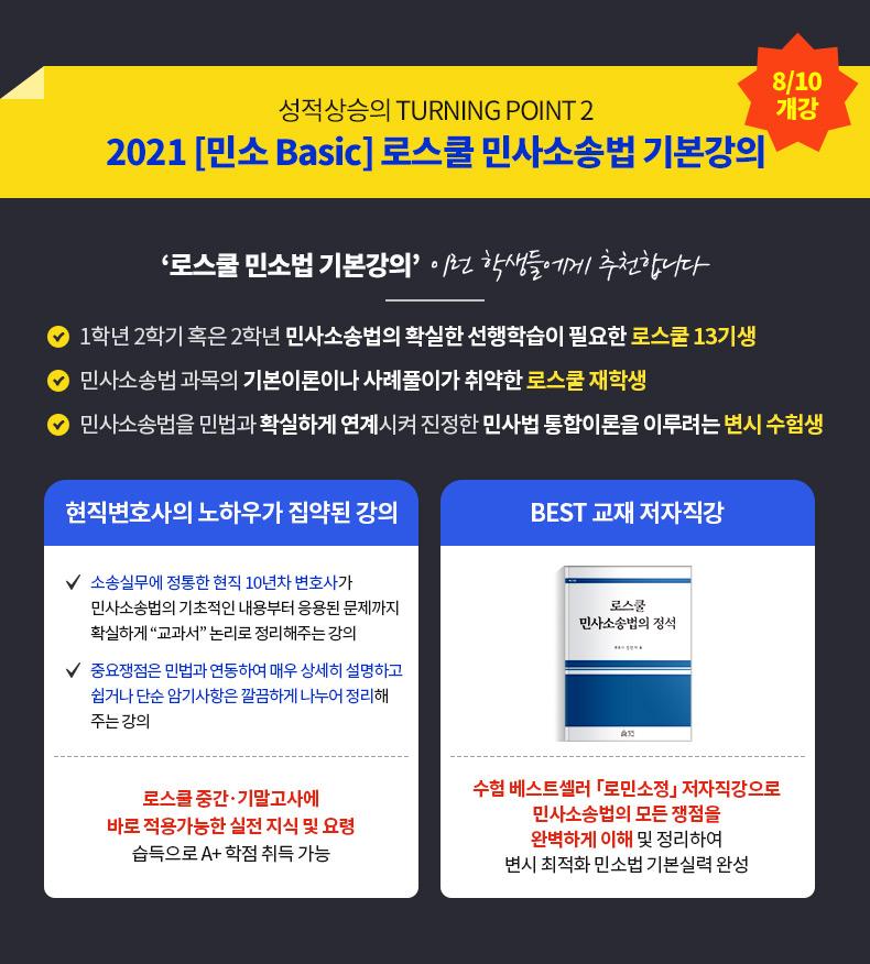 2021 [민소 Basic] 로스쿨 민사소송법 기본강의