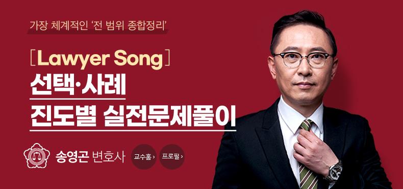 [Lawyer Song] 선택·사례 진도별 실전문제풀이