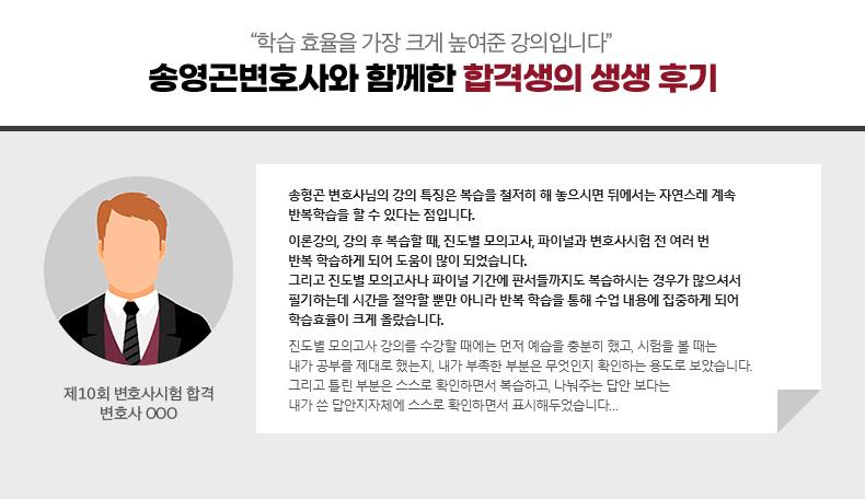 """""""송영곤변호사와 함께한 합격생의 생생 후기"""