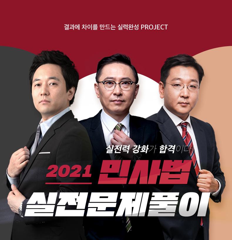 2021 민사법 실전문제풀이