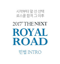 2017 THE NEXT ROYAL LOAD