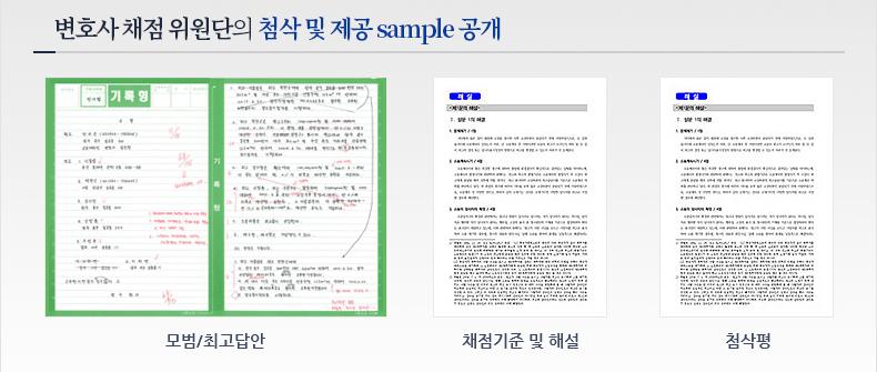 변호사 채점 위원단의 첨삭 및 제공 sample 공개