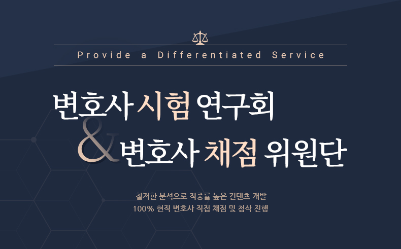 변호사 시험 연구회 & 변호사 채점위원단
