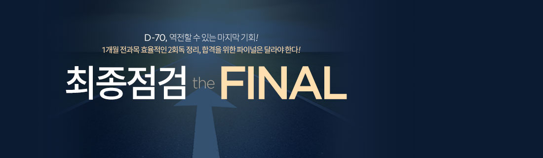 �������� the FINAL
