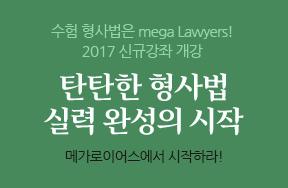 2017 형사법 실력완성