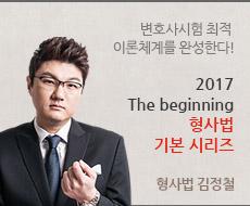 형사법 김정철