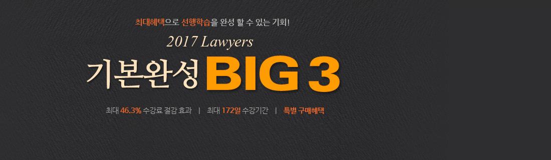 LAWYERS BIG3
