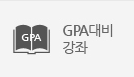GPA대비 강좌