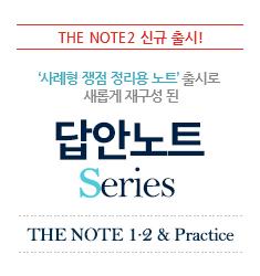 답안노트 Series NOTE 1,2 & Practice