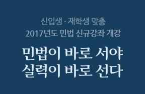 민사법 신규강좌 홍보