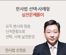 민사법 신정훈 기록형 실전연습2